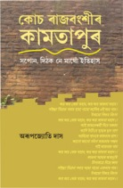 kamatapur Assamese book cover final SMALL