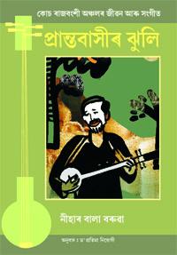 Pranbashi cover image small